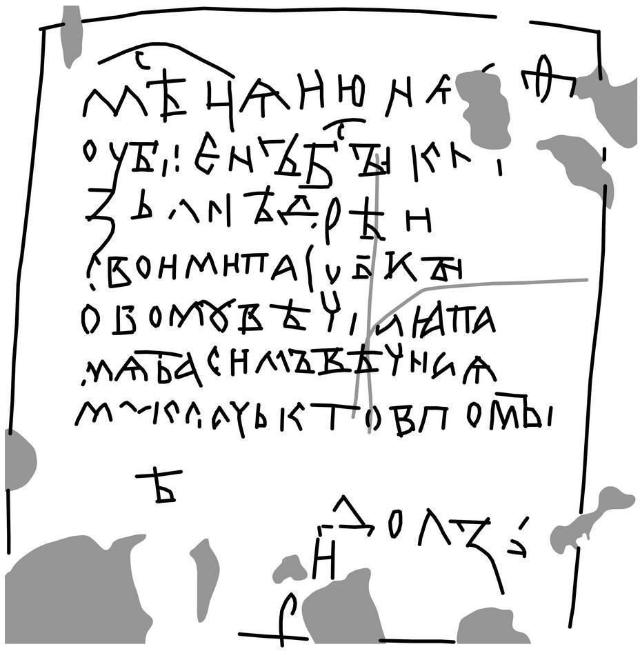 Расшифровка второй части надписи.  Фото © Институт славяноведения