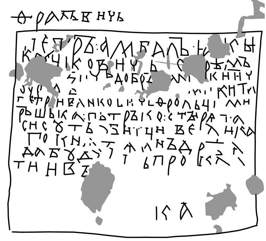 Расшифровка первой части надписи.  Фото © Институт славяноведения