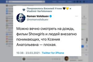 Фото © Twitter / Роман Волобуев