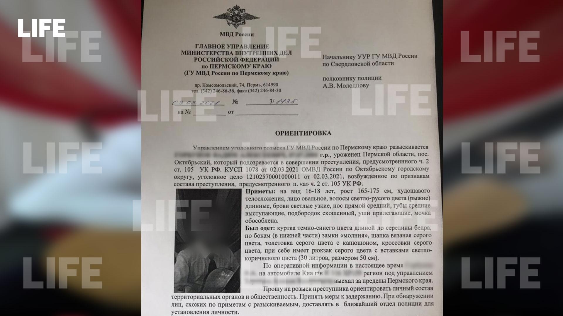 Подозреваемый в жестоком тройном убийстве подросток скрылся в Екатеринбурге