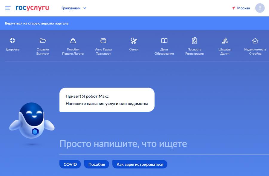 """Стартовая страница обновлённого сайта """"Госуслуги"""". Скриншот © gosuslugi.ru"""