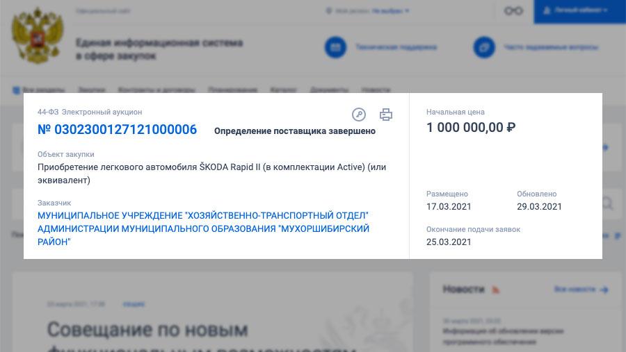 © Единая информационная система в сфере закупок