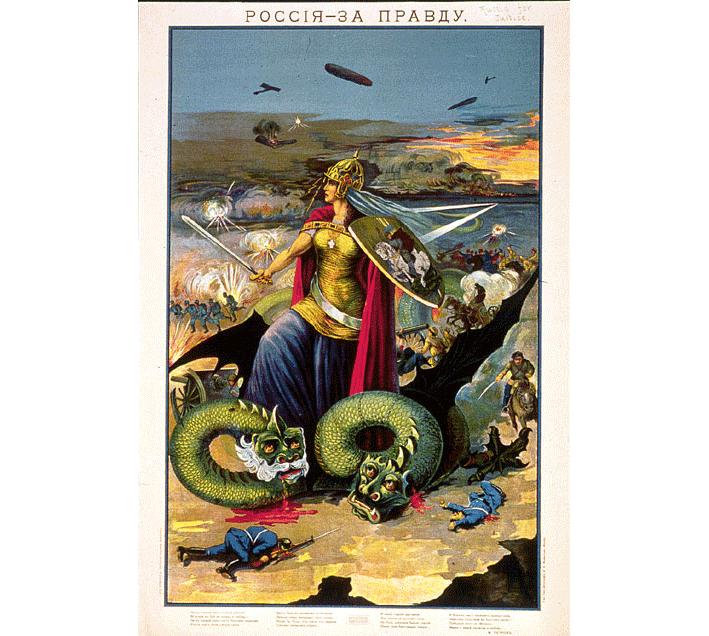 Плакат 1914 года. Российская империя изображена в образе поленицы, попирающей змея с двумя головами, символизирующими Германию и Австро-Венгрию. Фото © Wikipedia