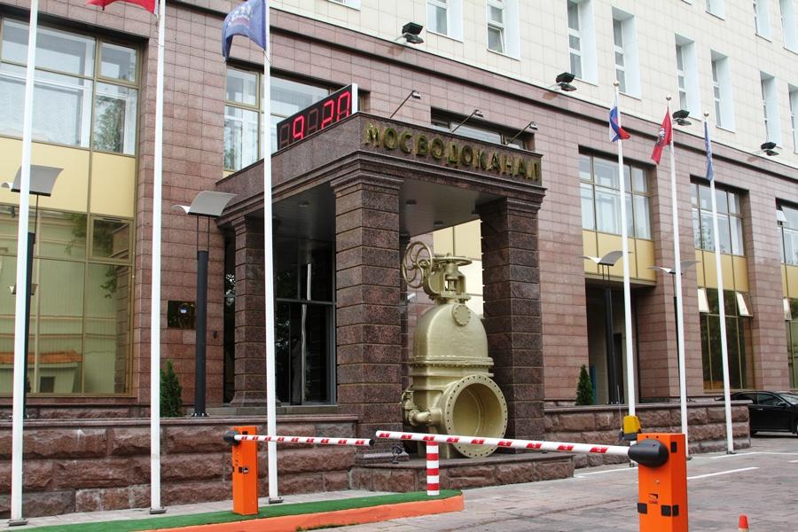 Главный офис Мосводоканала в Плетешковском переулке. Фото © mosvodokanal.ru