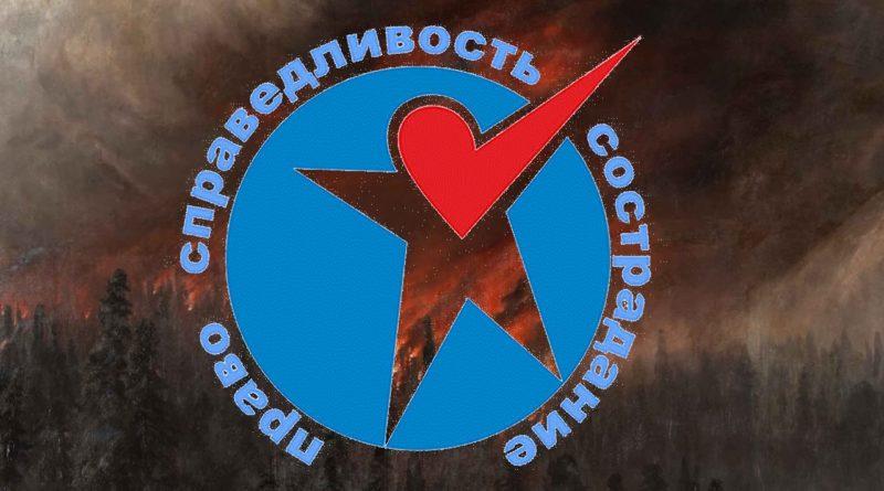 """Организация """"За права человека"""" объявила о самоликвидации"""