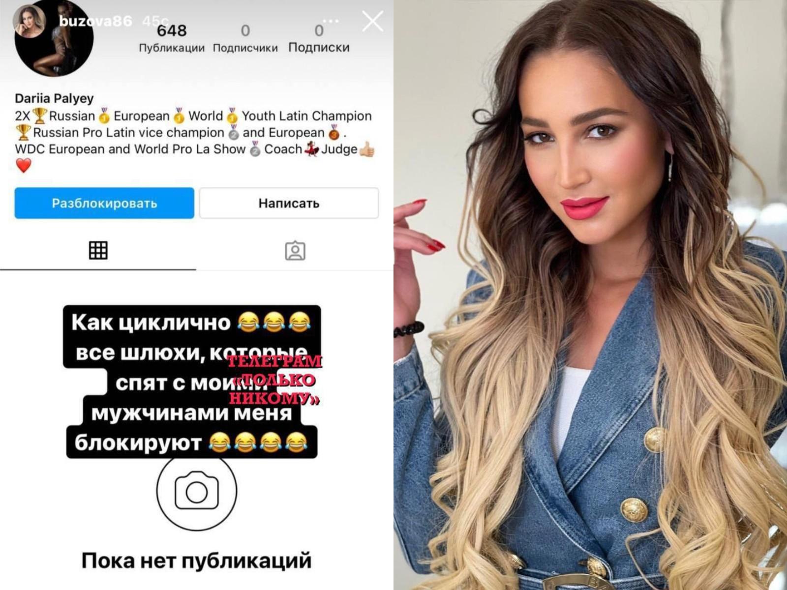 """Фото © Telegram / """"Только никому"""", VK / Ольга Бузова"""