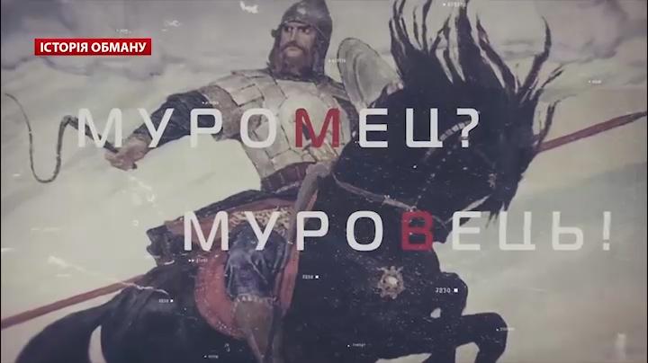 """Смешно? Специалист по фольклору оценила заявление украинских учёных о """"краже"""" Россией трёх богатырей"""