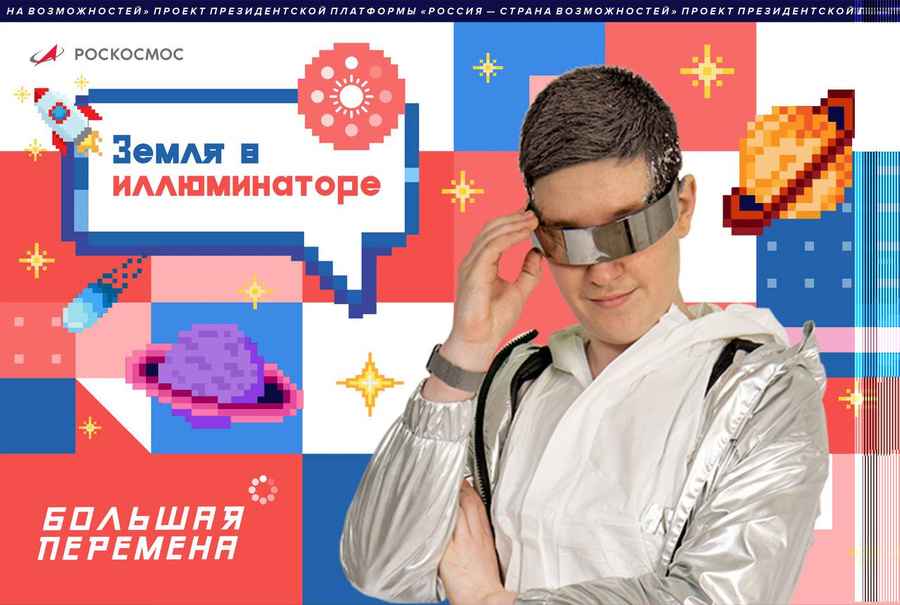"""<p>Фото © <a href=""""https://edu.gov.ru/press/3597/zemlya-v-illyuminatore-novaya-tematicheskaya-nedelya-na-bolshoy-peremene/bolshayaperemena.online%22%20/bolshayaperemena.online"""" target=""""_blank"""" rel=""""noopener noreferrer"""">Министерство просвещения России</a></p>"""