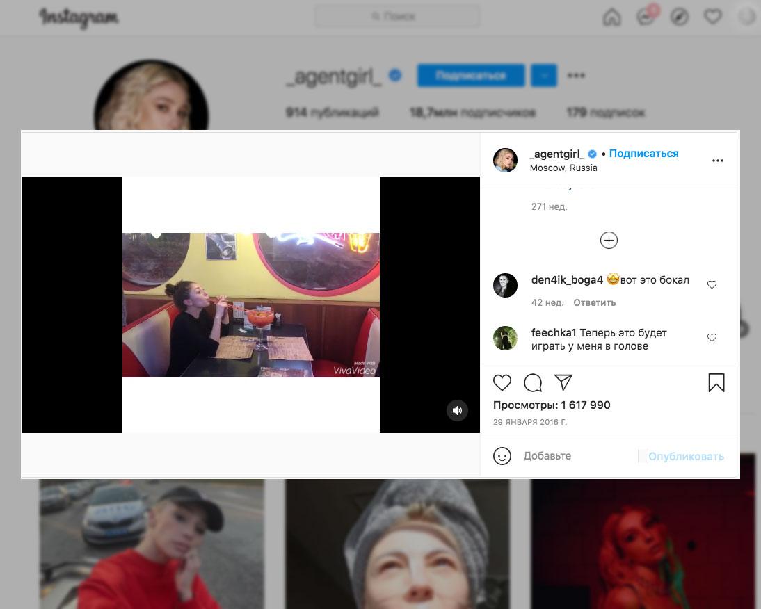 """Тот самый пост в """"Инстаграме"""", сделавший Ивлееву популярной. © instagram Ивлеева и Элджей"""