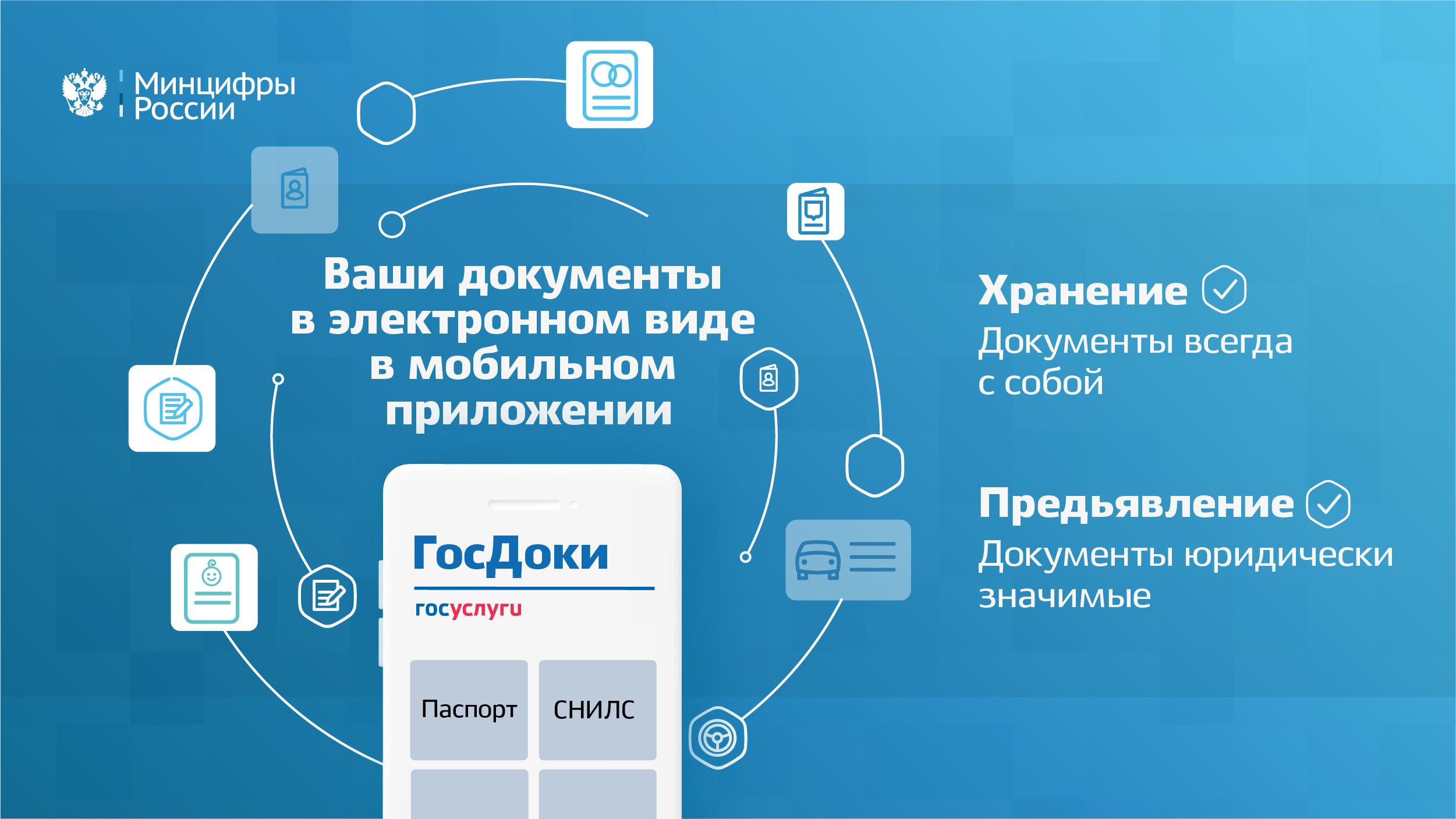 ГосДоки: в России анонсировали приложение для электронных копий документов