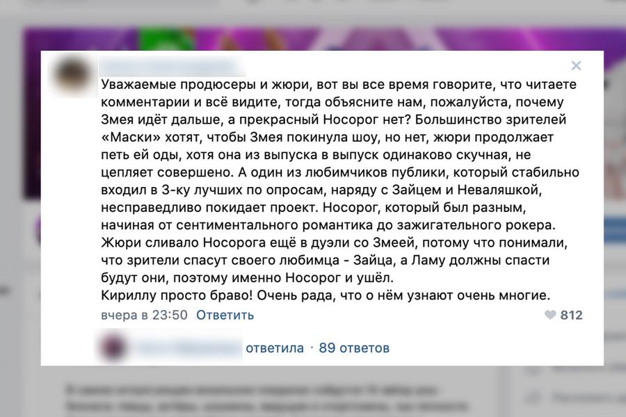© VK / Маска