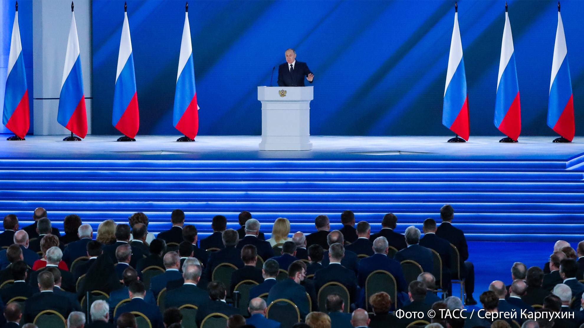 Мы сделаем всё для достижения поставленных целей: Главное из послания Путина