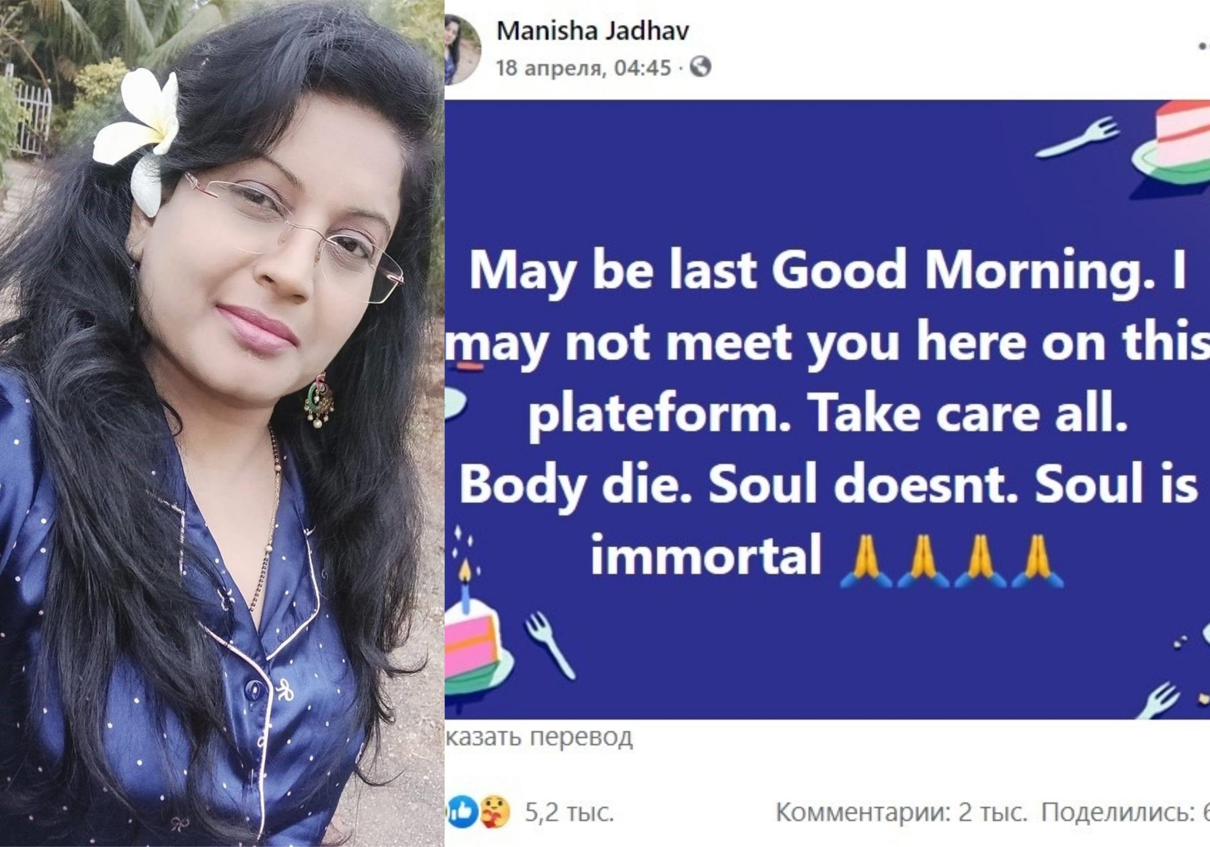 Фото © Facebook / Manisha Jadhav