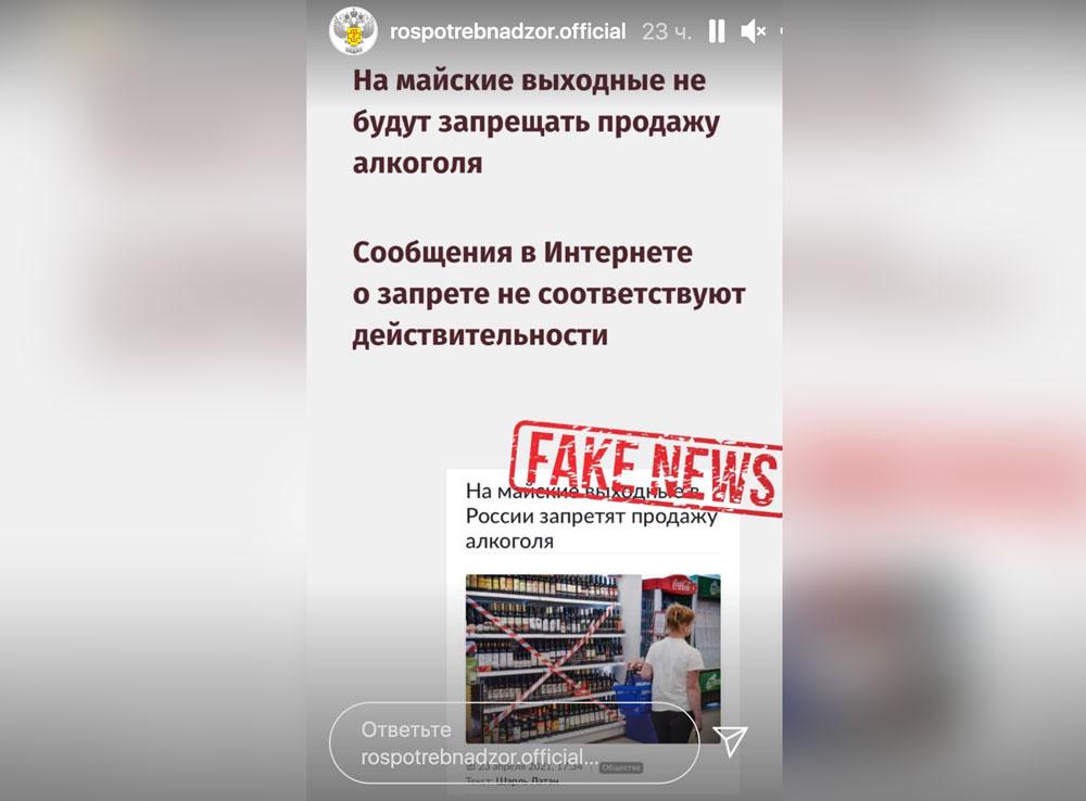 Скриншот из сториз © Instagram / rospotrebnadzor.official