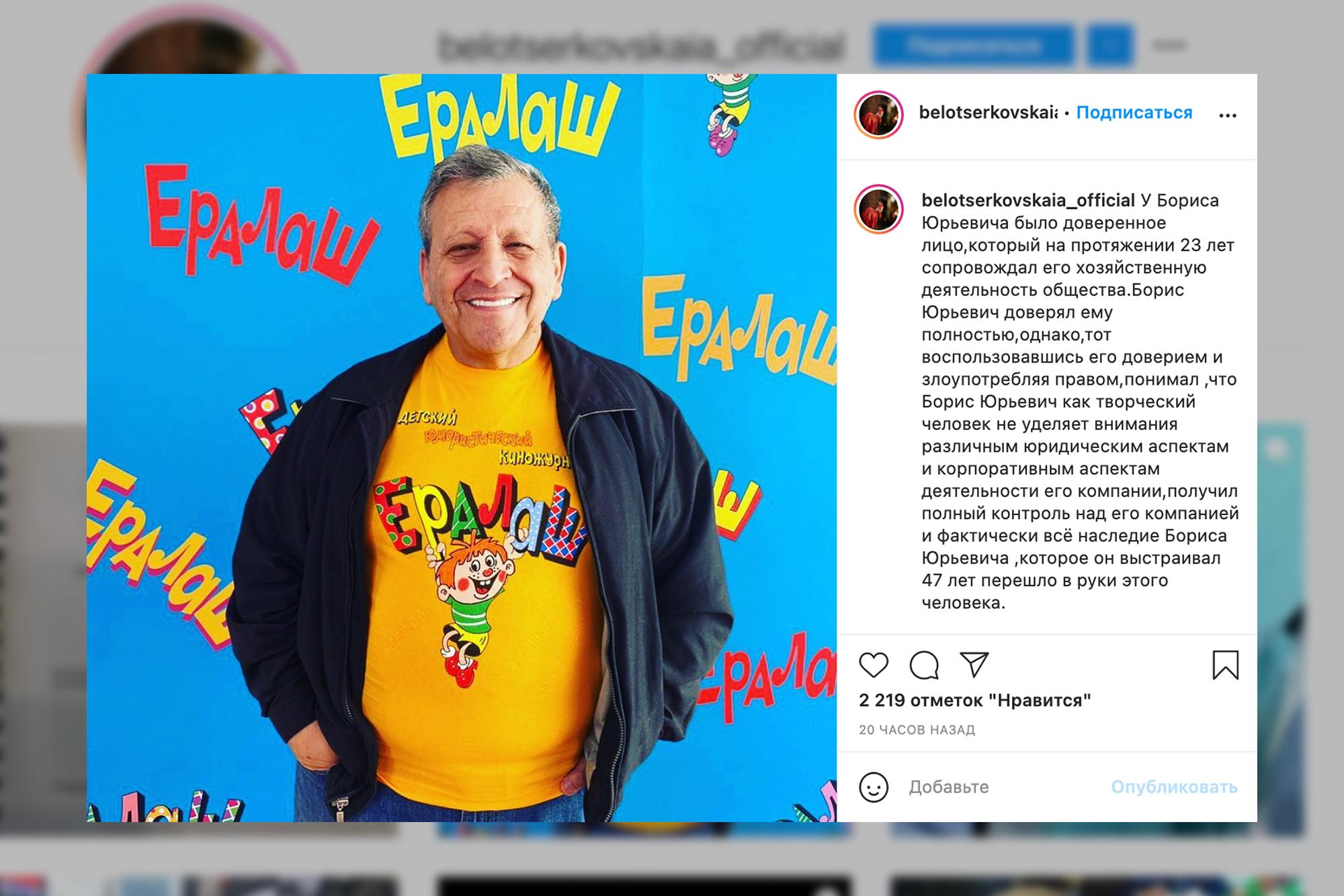 Скандальный пост вдовы Грачевского. Фото © Instagram / belotserkovskaia_official