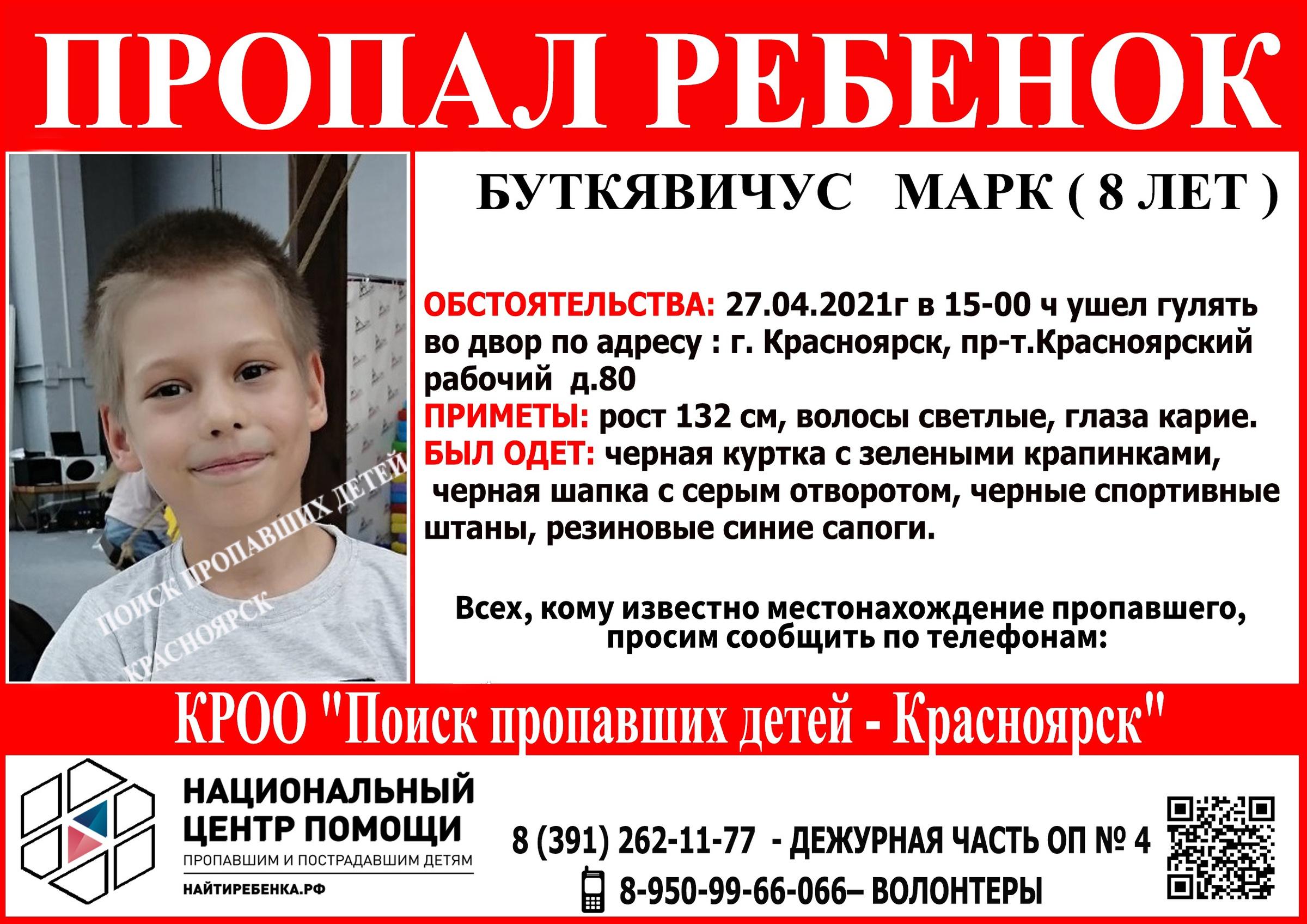 """Фото © КРОО """"Поиск пропавших детей"""""""