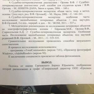 Экспертиза установила, что подпись Грачевского поддельная. Фото © Instagram / belotserkovskaia_official