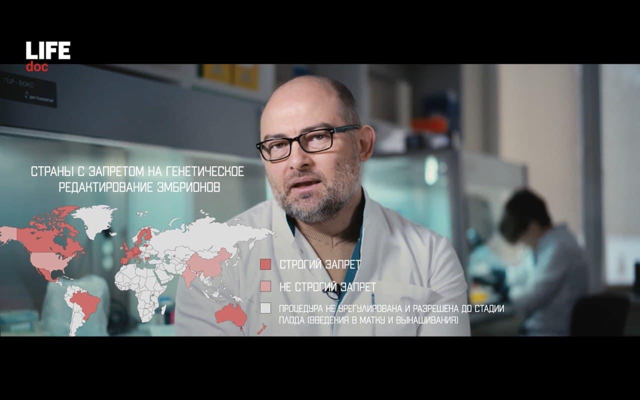 Во многих странах геномное редактирование до сих пор не урегулировано. Фото © д/ф «Homo Deus: кого спаст игры в Бога»