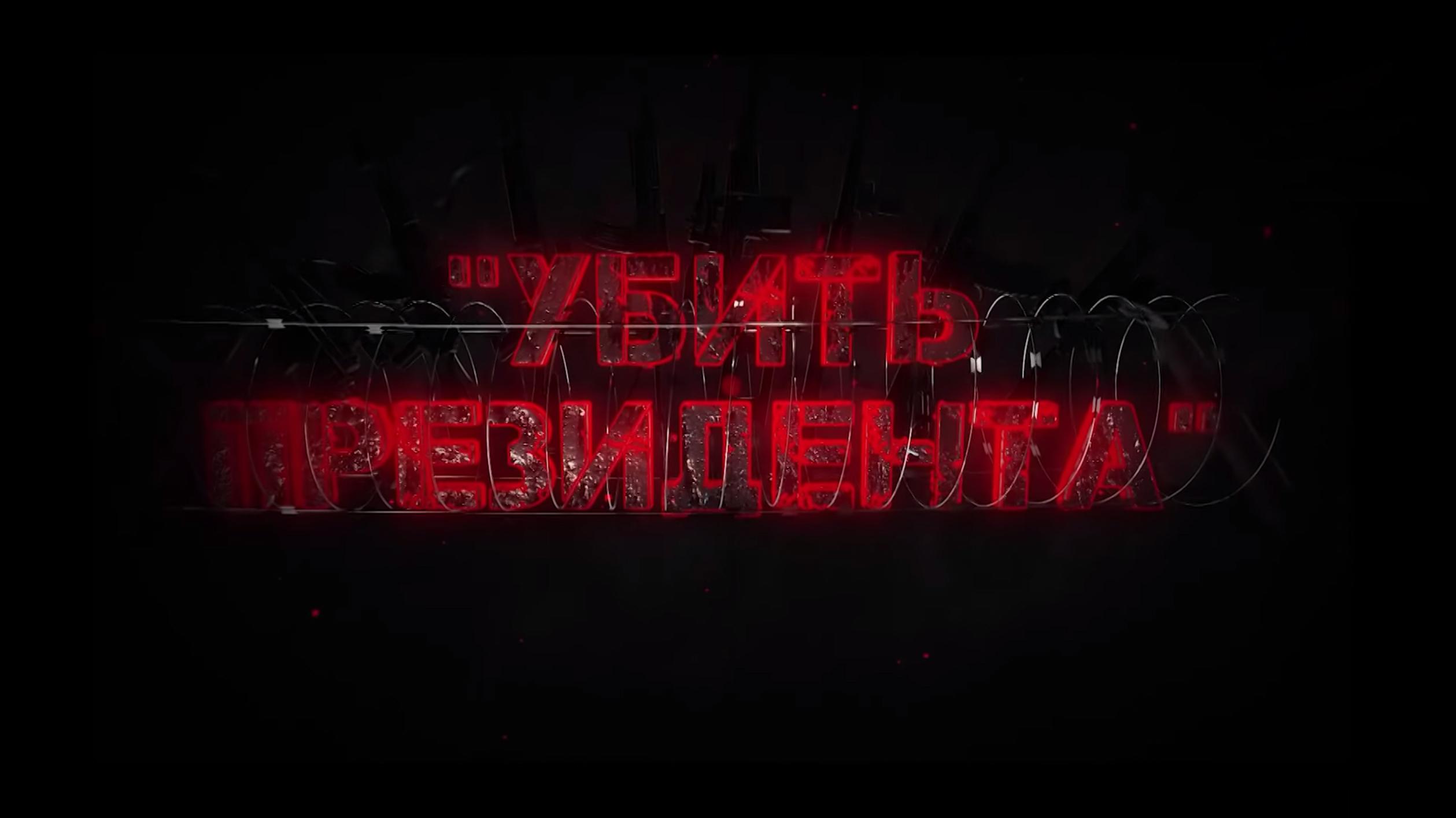 """""""Убить президента"""": что пишут белорусские СМИ о фильме-расследовании заговора против Лукашенко"""