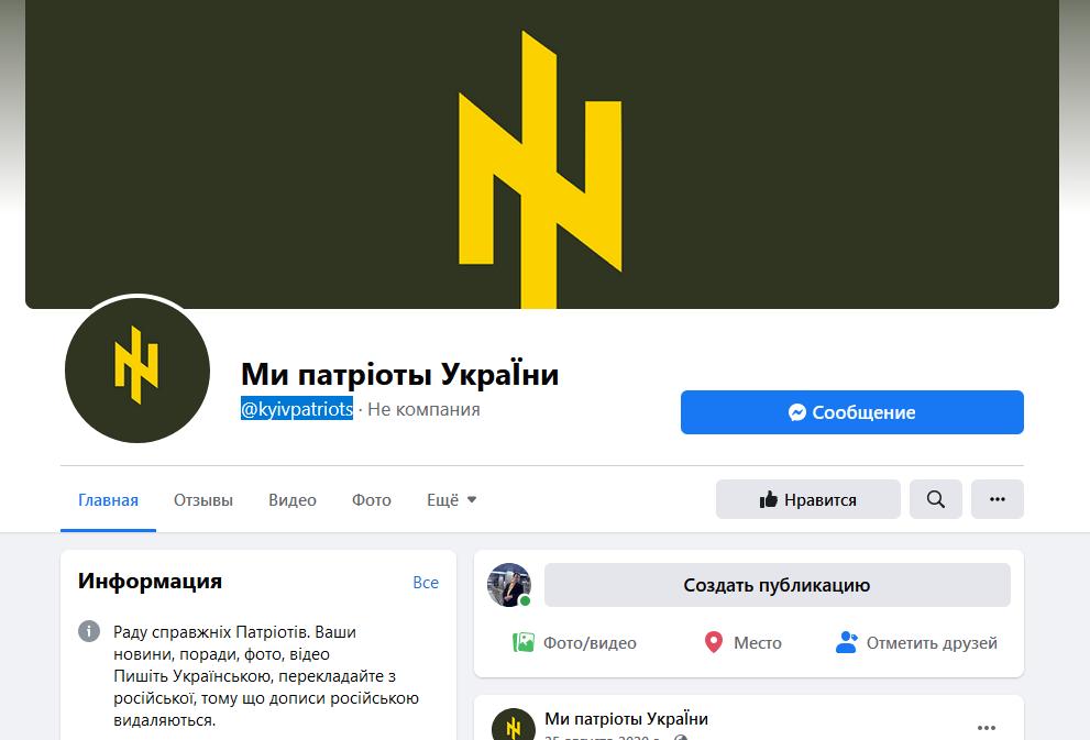 """Так сейчас выглядит страница """"Патриотов Киева"""" в сети Facebook. Скриншот © Facebook"""