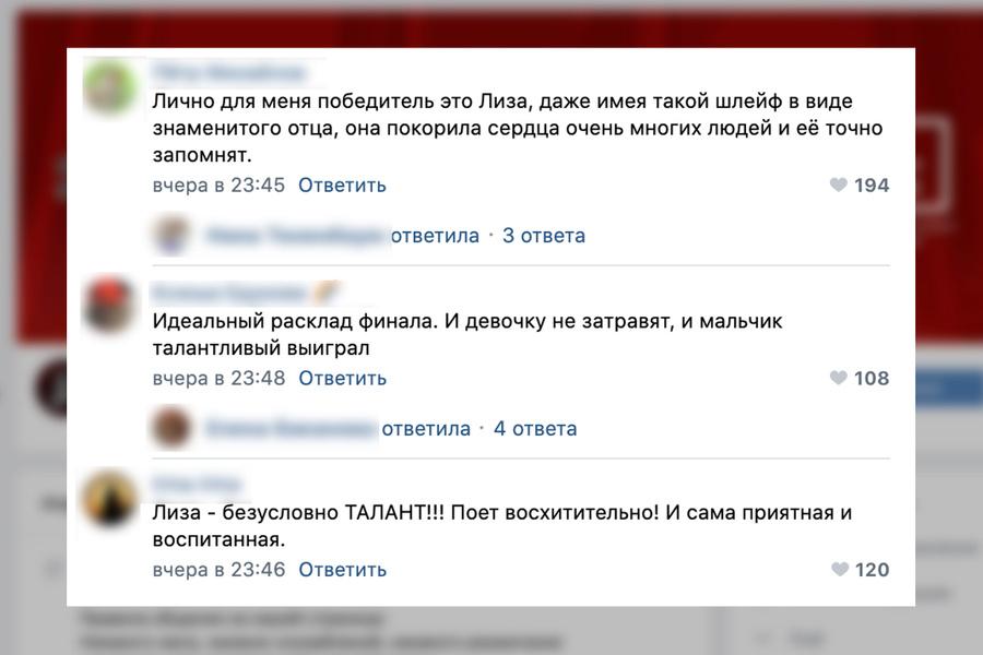 "© VK / ""Голос. Дети"""