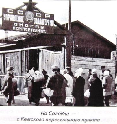 Заключённые соловецкого лагеря особого назначения. Фото © Wikipedia