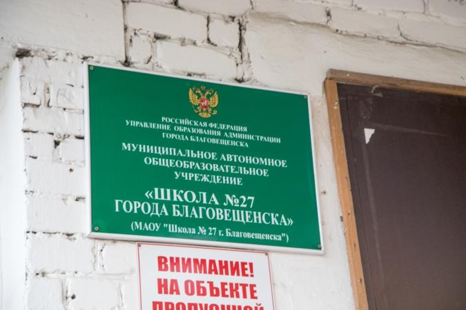 """<p>Фото © <a href=""""http://www.admblag.ru/2015-06-17-04-26-56/press-tsentr/novosti/item/23752-v-shkole-27-goroda-blagoveshchenska-vozobnovlen-uchebnyj-protsess"""" target=""""_blank"""" rel=""""noopener noreferrer"""">Администрация Благовещенска</a></p>"""