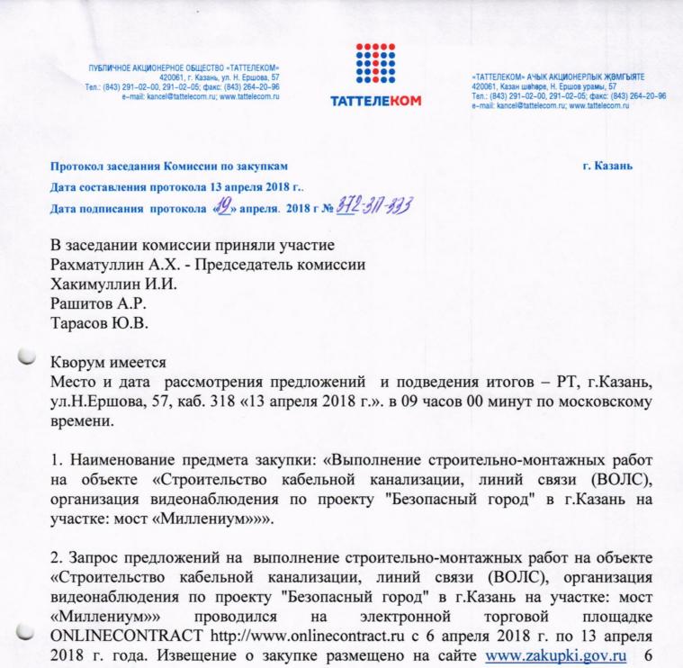 Протокол комиссии, которая рассматривала заявки на получение контракта на монтаж системы видеонаблюдения в Казани.  © Федеральное казначейство