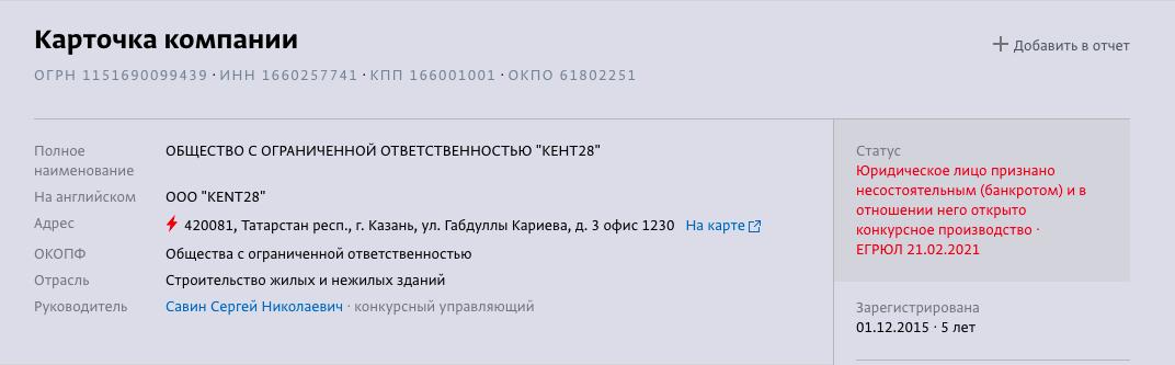 """Фирма """"Капиталстрой"""", она же """"Кент 28"""", устанавливавшая видеокамеры в Казани в рамках государственных контрактов, признана банкротом.  © """"СПАРК-Интерфакс"""""""