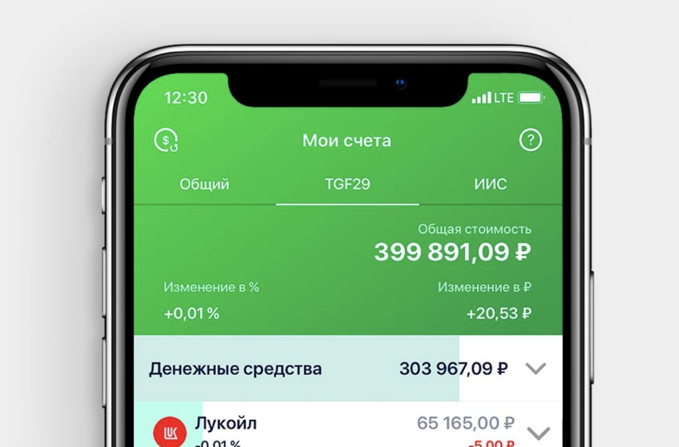 Сбербанк выпустил новое приложение для частных инвесторов  Сбер.Инвестор