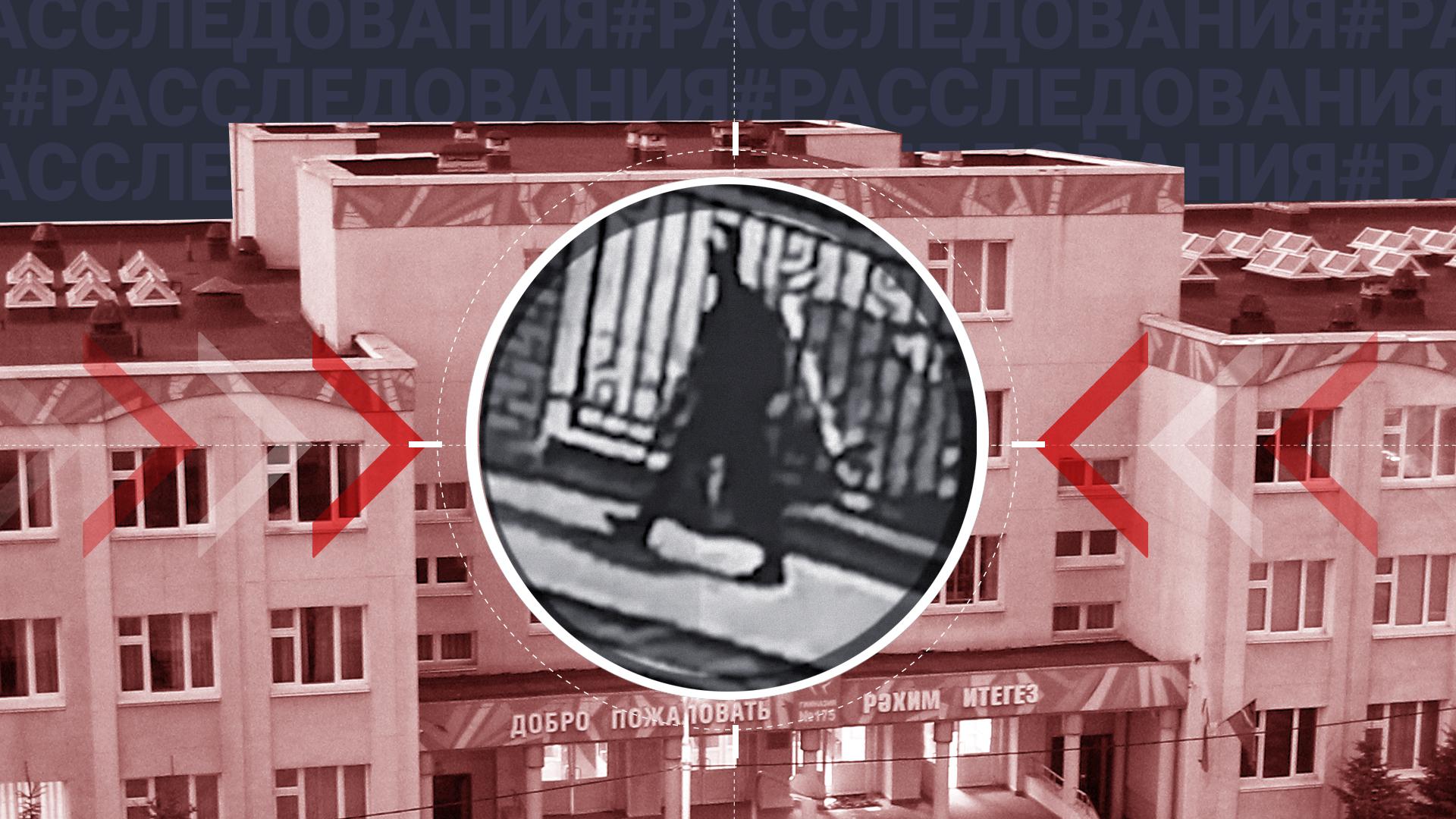 Дорого и бесполезно: почему современная система видеонаблюдения Казани не заметила вооружённого студента