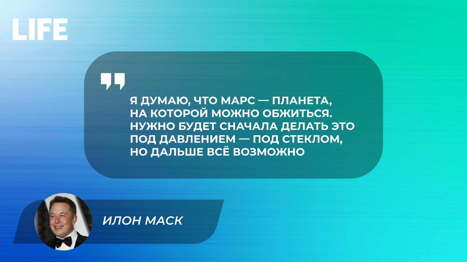 Илон Маск — об освоении Марса Инфографика © LIFE