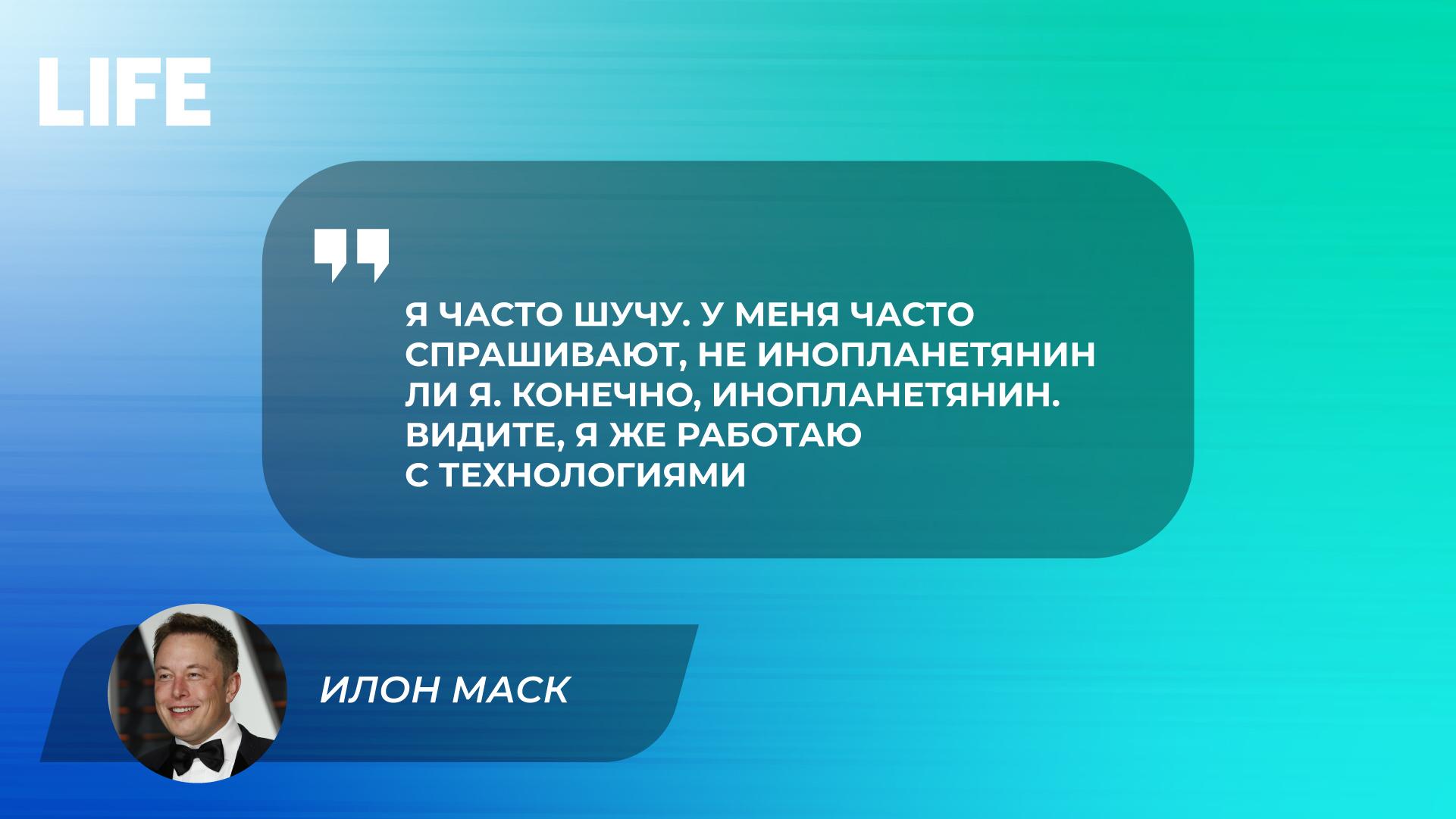 Маск: Я, конечно, инопланетянин Инфографика © LIFE