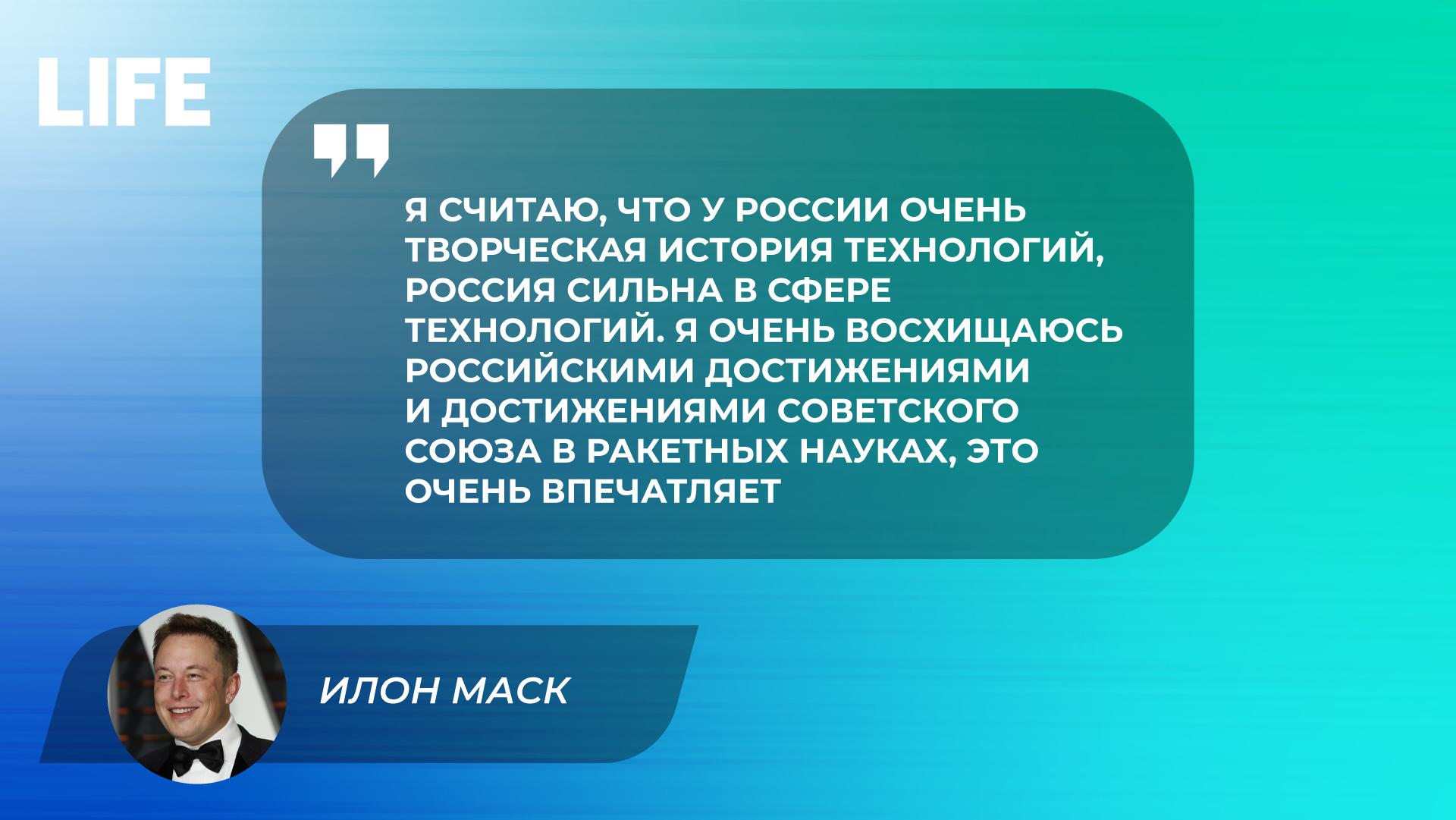 Маск — о силе российских технологий Инфографика © LIFE