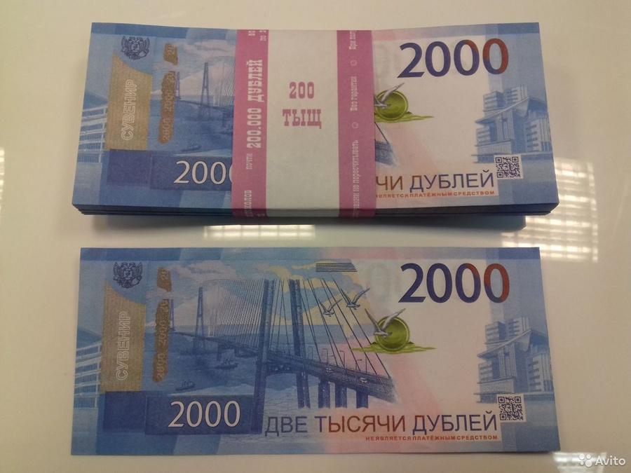 "<p>Фото © <a href=""https://www.avito.ru/moskva/kollektsionirovanie/bilety_banka_prikolov_2000_ruble_-_dubley_1600800467#extended"" target=""_blank"" rel=""noopener noreferrer"">Авито</a></p>"
