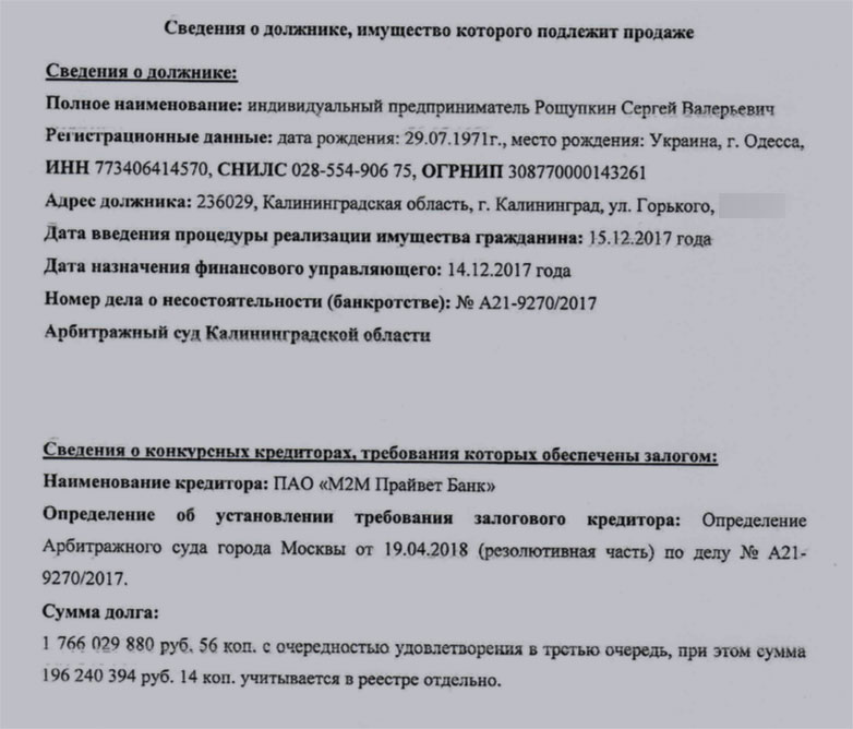 Сергей Рощупкин был должен почти два миллиарда рублей. © kad.arbitr.ru