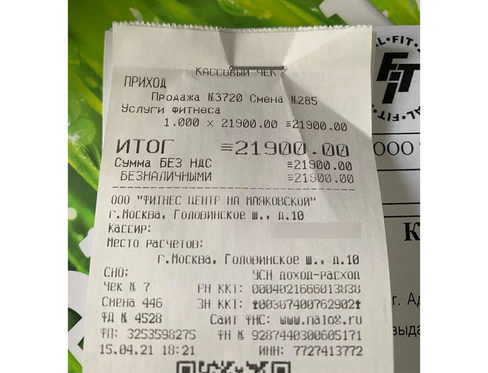 Чеки выдавали не всем. Цена абонемента колебалась на уровне 14–25 тысяч рублей. Фото © Telegram / ЗАКРЫТИЕ FITZAL.