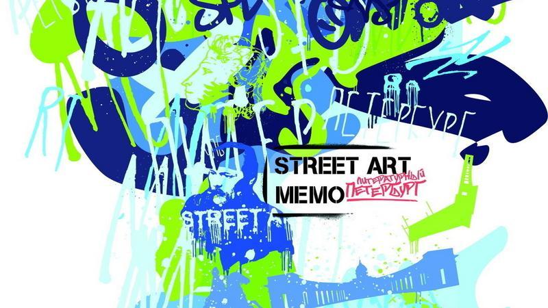 В Петербурге презентовали первую настольную игру о литературе по мотивам стрит-арта