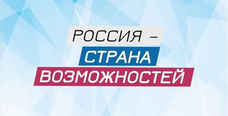 Фестиваль Россия  страна возможностей состоится 2627 июня