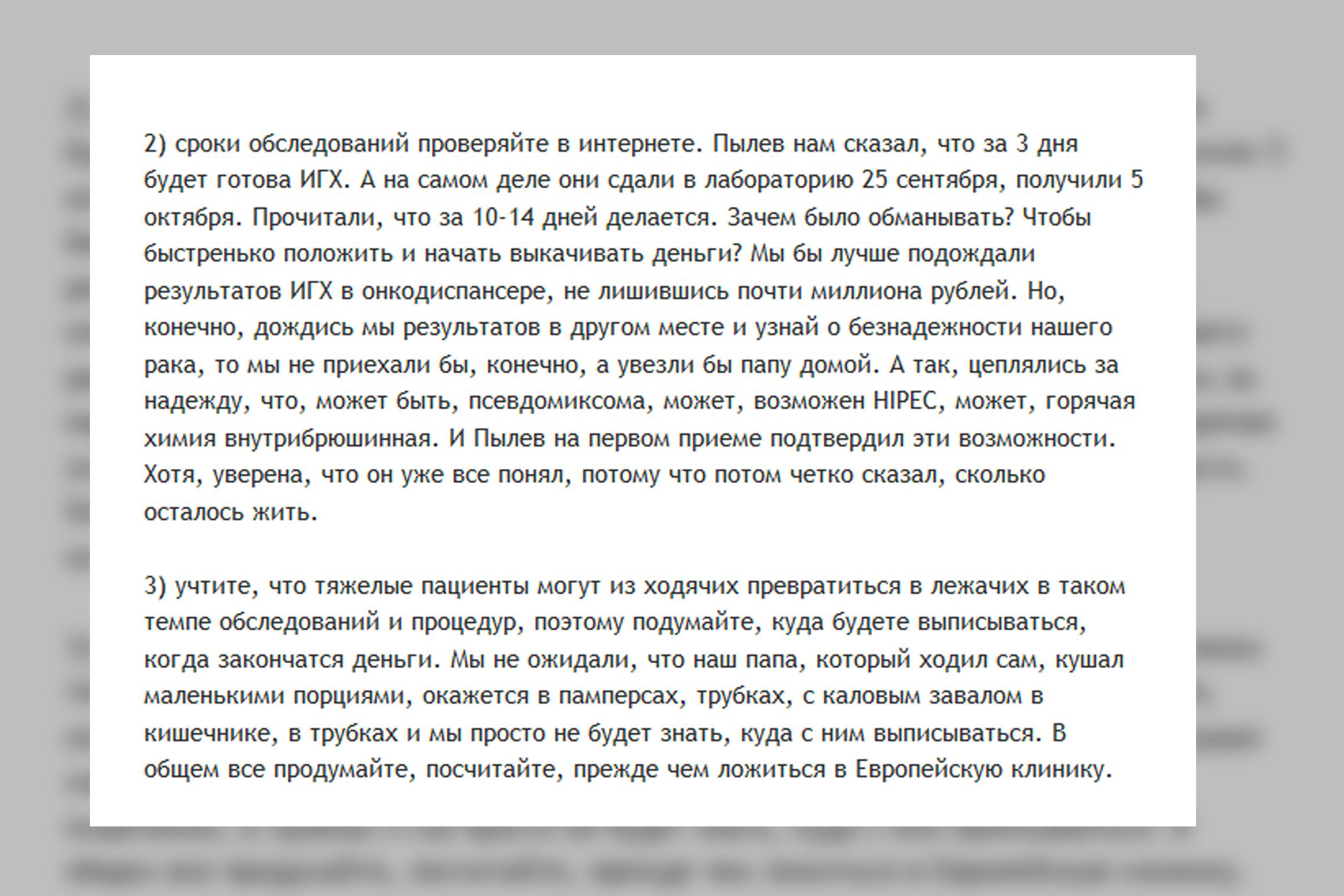"""Один из множества отзывов о работе """"Евроонко"""" в Интернете. © otzovik.com"""