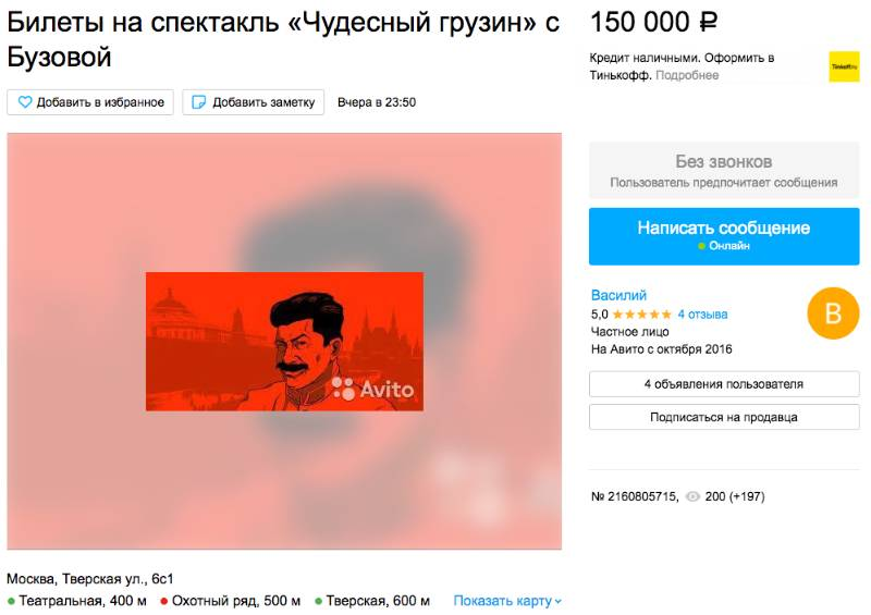 Скриншот © Avito.ru
