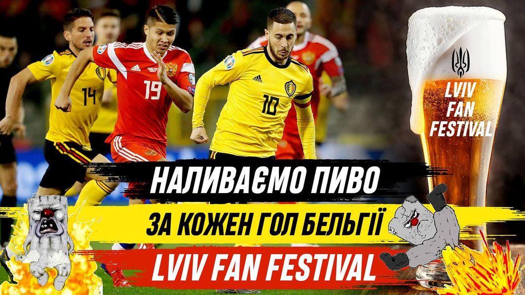 Пиво за каждый гол Бельгии: Во Львове готовятся болеть против России