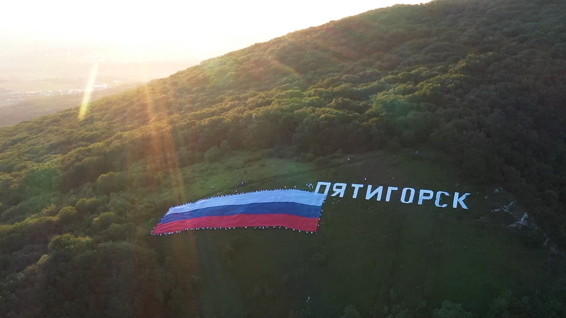 На горе Машук в Пятигорске развернули огромный государственный флаг в честь Дня России