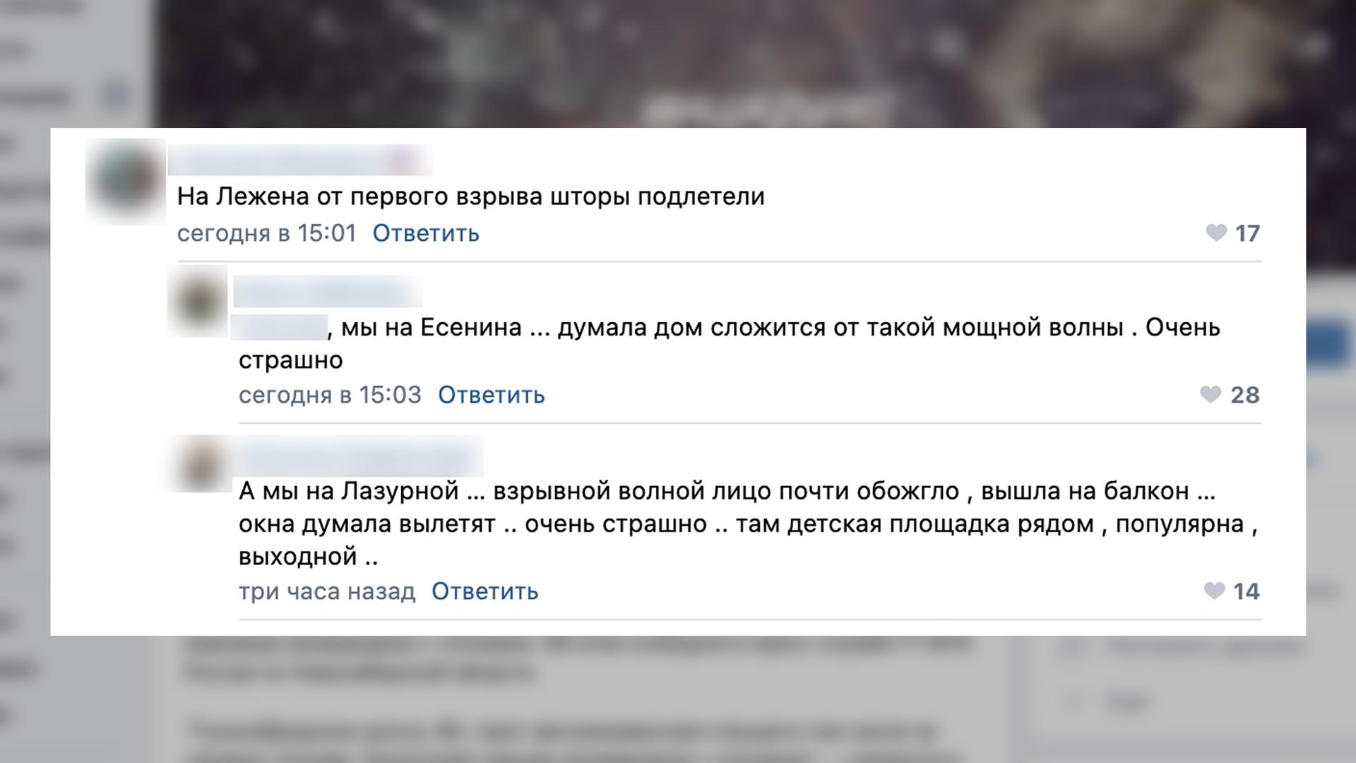 "Скриншот © VK / ""Инцидент Новосибирск"""