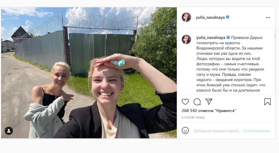 Пост на Instagram / yulia_navalnaya