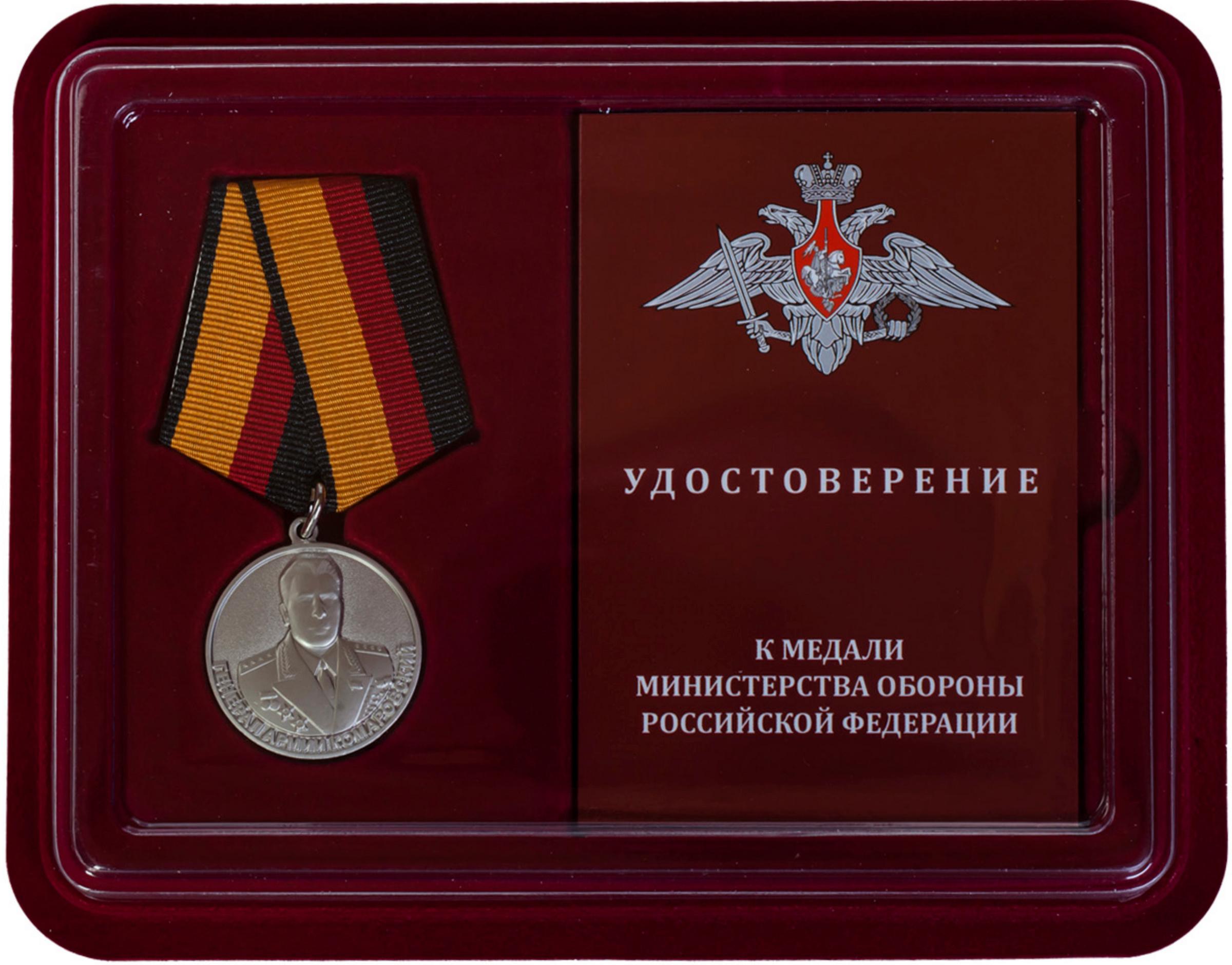 """Медаль """"Генерал армии Комаровский"""". Фото © Военторг """"Военпро"""""""