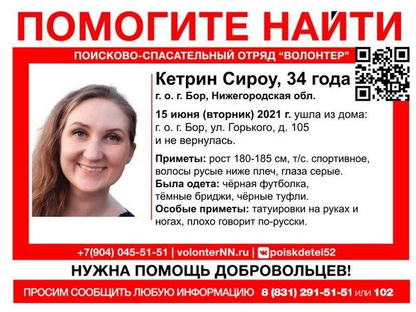 Фото © VK / ПСО ВОЛОНТЕР НН