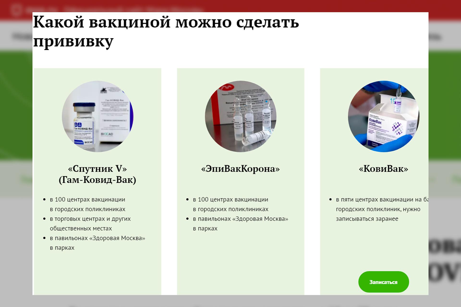 Как получить бесплатную вакцину. © mos.ru
