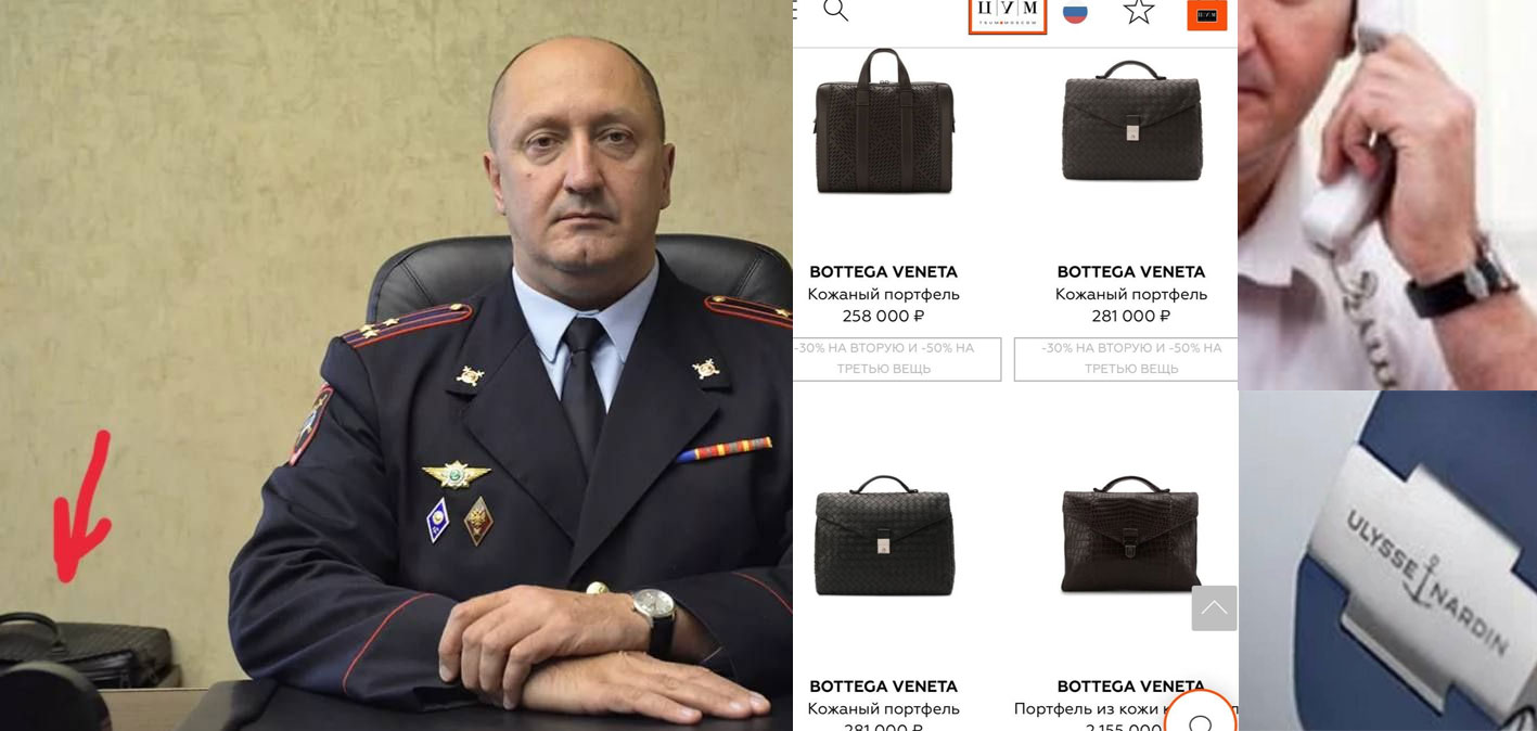 Олег Богун с часами Ulysse Nardin и сумкой Bottega Veneta. Фото © t.me / Сергей Резник