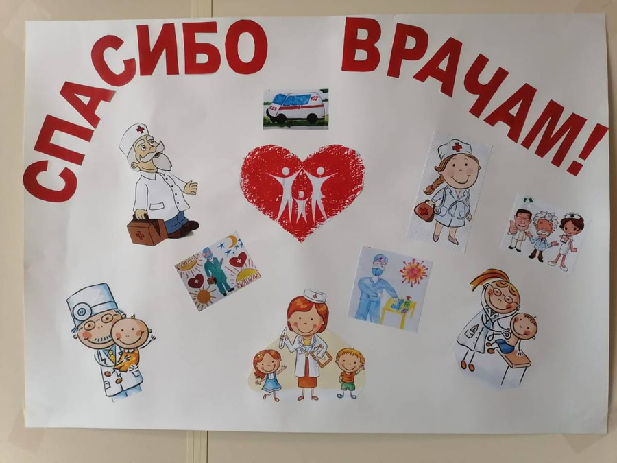 Медработников по всей стране благодарят и поздравляют с праздником. Фото © Сайт ЕР